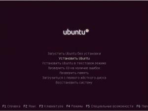 Выбираем Установить Ubuntu