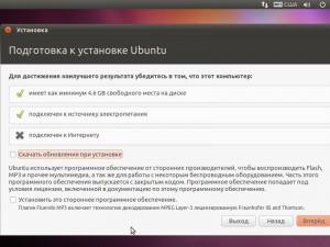 Проверка подключения к интернету и выбор доп. опций