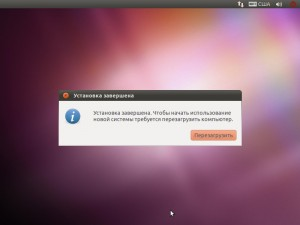 Ubuntu 10.10  установлена!